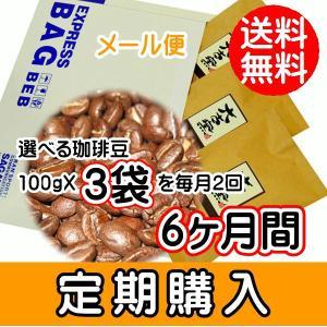定期購入/選べるコーヒー豆100gX3袋を毎月2回X6ヶ月間配送 「送料無料」 焙煎したて|rokkoyo