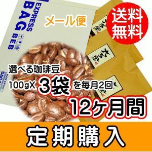 定期購入/選べるコーヒー豆100gX3袋を毎月2回X12ヶ月間配送 「送料無料」 焙煎したて|rokkoyo