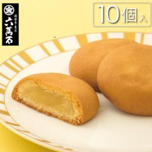 ミルク饅頭 月の輪ミルク 10個入 みるくまんじゅう 有名 黄身餡 クッキー生地 子供 女性 お供え...