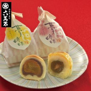 饅頭 夢姉妹 6個入 梅 うめ子さん 金柑 はな子さん まんじゅう ギフト 手土産 菓子折り 高級 ...