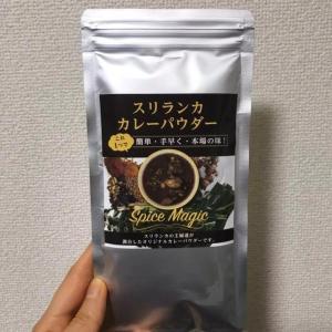 13種類のスパイス セイロン カレーパウダー100g  カレースパイス カレー粉  無添加 スリラン...