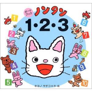 ノンタン1・2・3 (ノンタン ボードブック)|rokufi