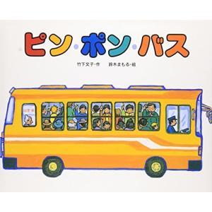 ピン・ポン・バス|rokufi