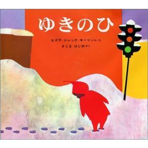 ゆきのひ (偕成社の新訳えほん―キーツの絵本)|rokufi