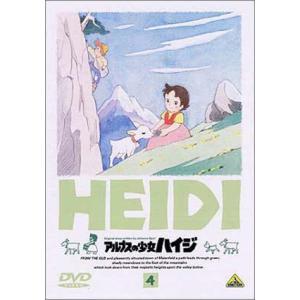 アルプスの少女ハイジ(4) [DVD] rokufi