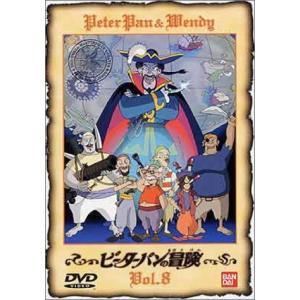 ピーターパンの冒険(8) [DVD] rokufi