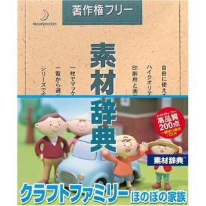 素材辞典 Vol.90 クラフトファミリー ほのぼの家族編|rokufi