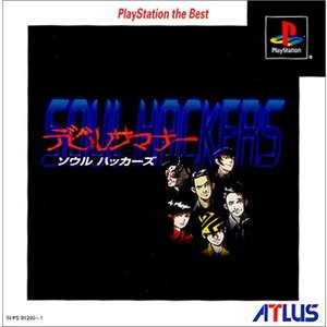 デビルサマナー ソウルハッカーズ PlayStation The Best|rokufi