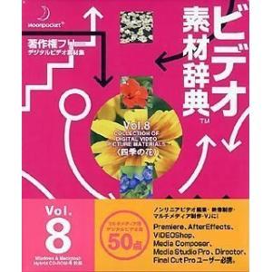 ビデオ素材辞典 Vol.8 四季の花|rokufi