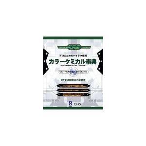 カラーケミカル事典 Windows版|rokufi