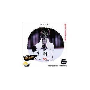 創造素材100 新年Vol.1|rokufi