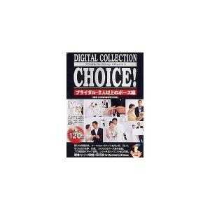 Digital Collection Choice! No.27 ブライダル・2人以上のポーズ編|rokufi