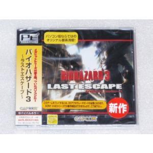 Platinumシリーズ バイオハザード 3 ~ラストエスケープ~|rokufi