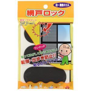 カーボーイ 網戸ロック (白・黒各3個入)|rokufi