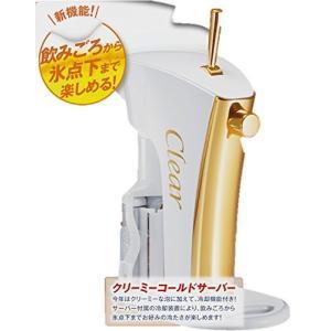 【冷却機能付きビールサーバー!!】 クリアアサヒ クリーミーコールドサーバー 2016年版 rokufi