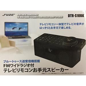 FMワイドラジオ付き テレビリモコンお手元スピーカー DTRーS10BK|rokufi