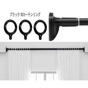 SCKTOO つっぱり棒 室内 強力 アジャスターポール カーテンポール つっぱり 伸縮 間仕切りカーテン突っ張り棒 ブラック (幅:130-240CM 角形 ブラック 18カーテ rokufi