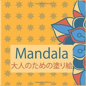 Mandala 大人のための塗り絵: リラックスする色   心を落ち着かせるように設計された美しいマンダラを備えた大人のぬりえの本マインドラマンダラは   心を落ち着 rokufi