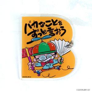 ひとことアルファベット「バッジ 」《 B 》バカなことをずっと言おう|rokumei-store