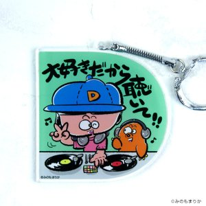 ひとことアルファベット「キーホルダー」《 D 》大好きだから聴いて!!|rokumei-store