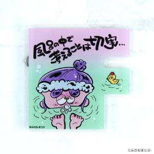 ひとことアルファベット「バッジ 」《 F 》風呂の中で考えることは切実・・・|rokumei-store