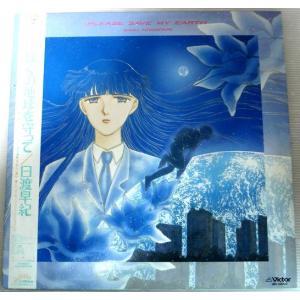 発行所:ビクター。 【SIDE 1】 1.1991 TOKYO。2.GREEN〜緑のささやき。3.あ...