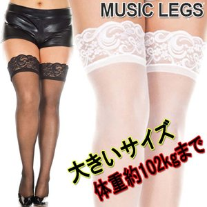 大きいサイズ!MusicLegs(ミュージックレッグ)レーストップシアーサイハイストッキング/タイツ 4110Q ニーハイ パンスト レディース ダンス衣装 黒 白 rollincandy
