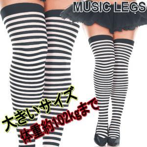 大きいサイズ!MusicLegs(ミュージックレッグ) ボーダーサイハイタイツ/ストッキング 4741Q ブラックホワイト オーバーニーソックス 囚人コスプレハロウィン黒白 rollincandy