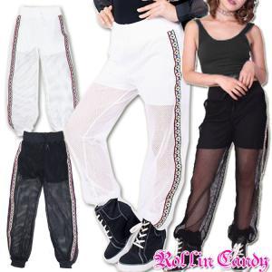 ダンス衣装に!サイドカラフルテープ付きメッシュロングパンツ 黒 白 ブラック ホワイト 大きいサイズ レディース キッズダンサー ジャズダンス ヒップホップ B系|rollincandy