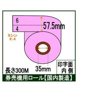 ポイント2倍! 券売機 ロール紙  5巻入り ピンク ミシン入り 幅57.5mm 長さ300M 食券 感熱ロール カラーサーマルロール チケットロール 発券機  6:4|rollpaper-net