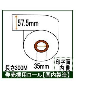 エルコム ET-10C・ET-38C 券売機用 ロール紙(5巻) 幅57.5mm 長さ300M 食券 感熱ロール サーマルロール チケットロール 発券機 汎用|rollpaper-net