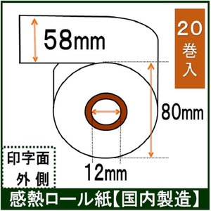 カシオ TRP-5880-TW(20巻)汎用 レジロール レシート用紙 感熱紙 サーマルロールペーパー レシートロール