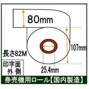 卓上式小型自動 券売機 食券 汎用  ロール紙 感熱紙 サーマルロール 80mm×長さ82M(10巻)|rollpaper-net