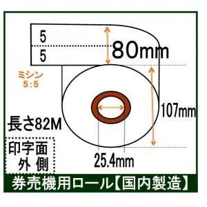 卓上式小型自動 券売機 食券 汎用  ロール紙 感熱紙 サーマルロール ミシン目有 80mm×長さ82M(10巻)|rollpaper-net