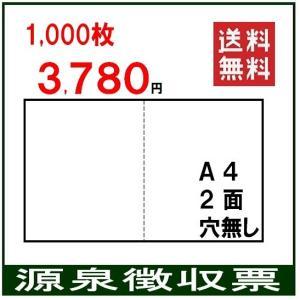 ポイント2倍!源泉徴収票用紙に最適! A4 2面 白紙 穴無し ミシン目入り 1000枚入り|rollpaper-net