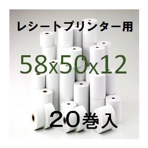 スター mPOP POP10 レシートプリンター対応 感熱ロール紙 20巻入 幅58mm 外径50m 内径12mm   AirPAY  エアレジ 汎用品