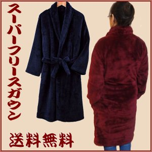 男女兼用 スーパーソフトフリースガウン レディース メンズ 軽くて暖かい 秋冬ルームウェア 2着目より200円割引|romanbag