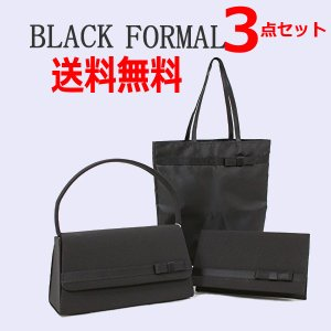 リボンアクセントになるブラックフォーマルバッグ3点セット typeB(カブセ角)|romanbag