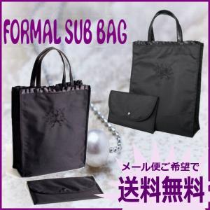 ブラック フォーマルバッグ レディース トートバック ふくさ  2点セット 刺繍入れ サブバッグ メール便可|romanbag