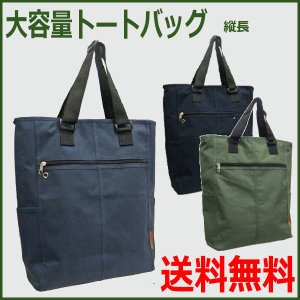大容量 トートバッグ 縦型 メンズ ビジネスバッグ トラベル 1〜2泊旅行カバン 通勤 通学鞄|romanbag