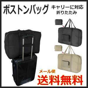折りたたみボストンバッグ キャリーに対応  出張 旅行鞄 スポーツ コンパクトポーチが約60倍|romanbag
