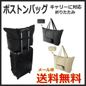 折りたたみボストンバッグ キャリーに対応  出張 旅行鞄 スポーツ コンパクトポーチが約70倍|romanbag
