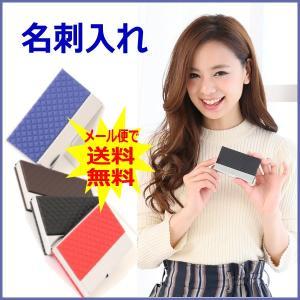男女兼用 名刺入れ ハードタイプ  カードケース レディース メンズ メール便可|romanbag