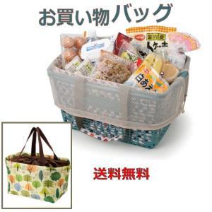 お買い物前にかごに敷いて、精算後の食材などの詰め替えの手間要らずの便利なエコバッグ! かわいらしいカ...