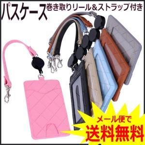 PASMO パスケース 定期券入れ 薄型カードケース 巻き取りリール&ストラップ付き ICカード 入館証入れ レディース メンズ 合革 レザー調 格模様|romanbag