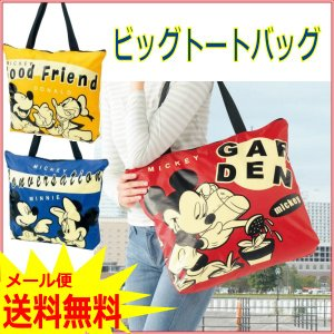 2点目100円引き みんなのキャラクター ビッグトートバッグ ディズニーショルダーバック romanbag