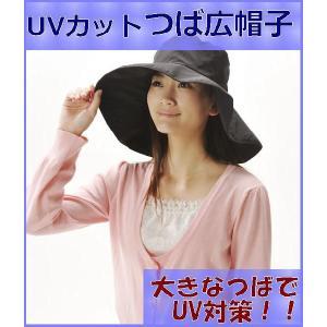 UVカットつば広帽子 小顔メイクキャスケット レディース 大きなつばでUV対策|romanbag