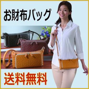 お財布バッグ レディース ポシェット オーストリッチ風斜め掛けミニショルダーバッグ|romanbag