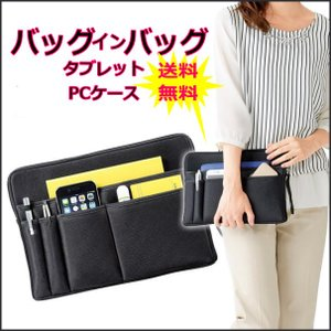 バッグインバッグ タブレットケース パソコンバッグ クッショ...