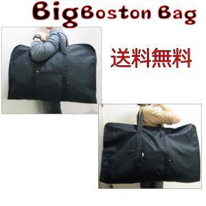BIG 折りたたみ ボストンバッグ超特大  ビッグサイズ 大容量 レジャー スポーツ 布団収納 お引越し等 まとめて収納 romanbag